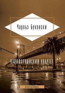 Буковски Ч. - Калифорнийский квартет обложка книги