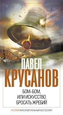 Крусанов П.В. - Бом-бом, или Искусство бросать жребий обложка книги