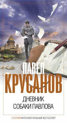 Дневник собаки Павлова обложка книги