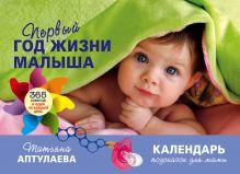 Аптулаева Т.Г. - Первый год жизни малыша. 365 советов и идей на каждый день обложка книги