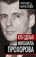 Кто сделал Михаила Прохорова
