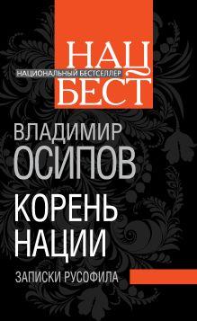 Осипов В.Н. - Корень нации. Записки русофила обложка книги