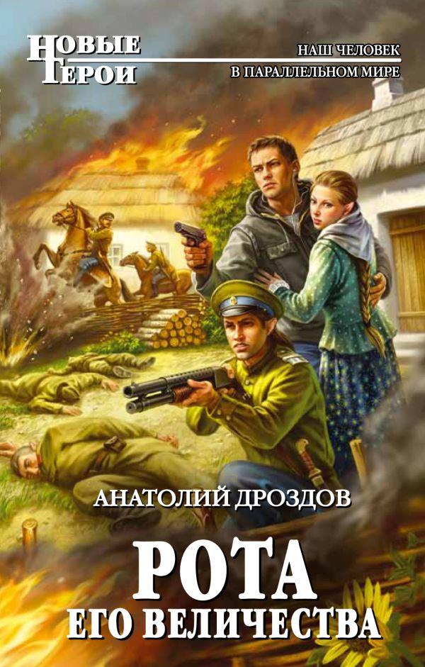 Анатолий дроздов рота его величества (аудиокнига), скачать бесплатно.