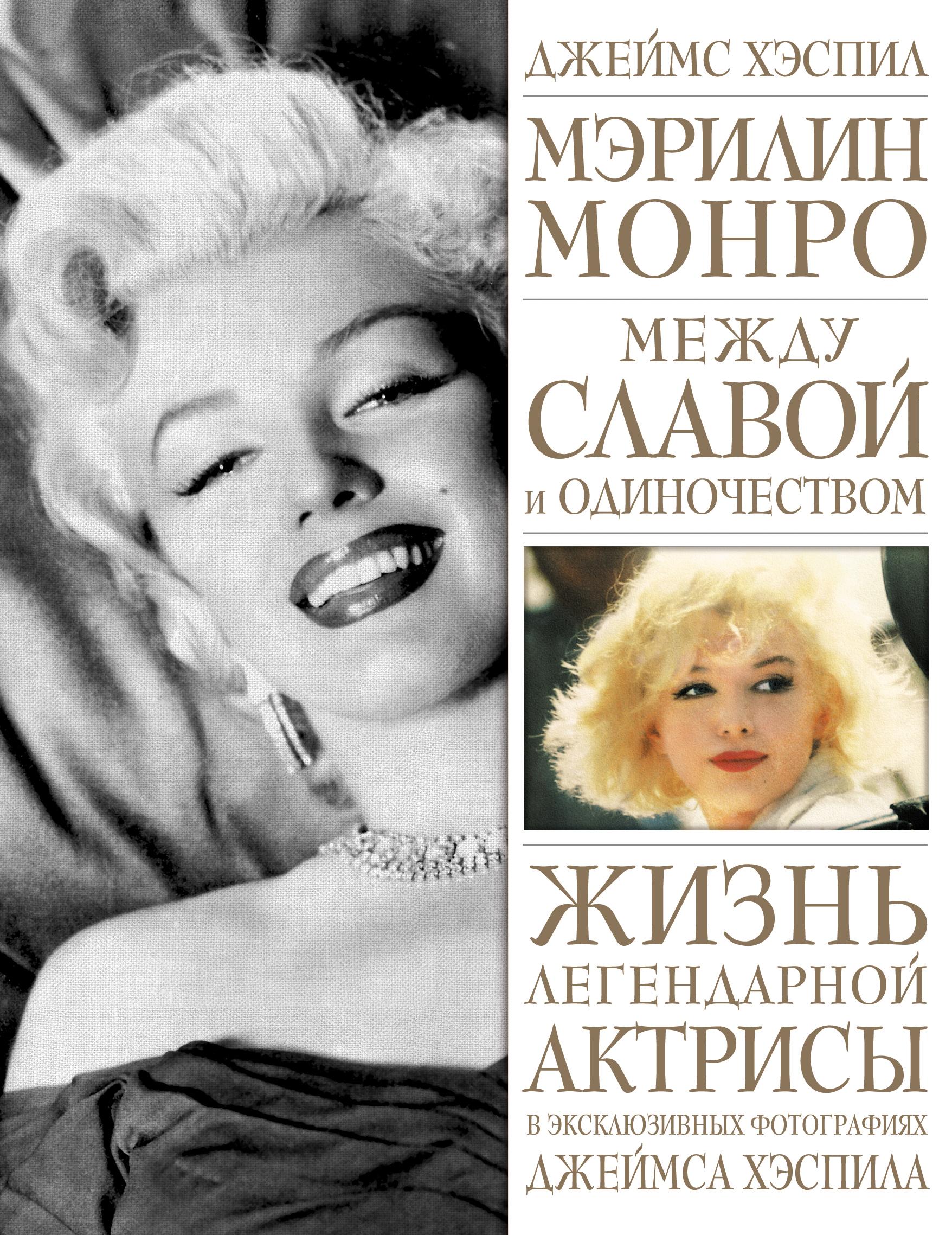 Хэспил Д. Мэрилин Монро. Между славой и одиночеством екатерина мишаненкова я – мэрилин монро история моей жизни