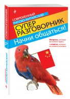 Хотченко И.А. - Начни общаться! Современный русско-китайский суперразговорник' обложка книги