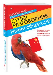 Хотченко И.А. - Начни общаться! Современный русско-китайский суперразговорник обложка книги