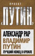 Рар А. - Владимир Путин. Лучший немец в Кремле' обложка книги