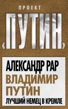 Рар А. - Владимир Путин. Лучший немец в Кремле обложка книги