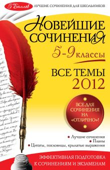 Новейшие сочинения: все темы 2012: 5-9 классы обложка книги