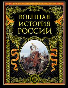 - Военная история России обложка книги