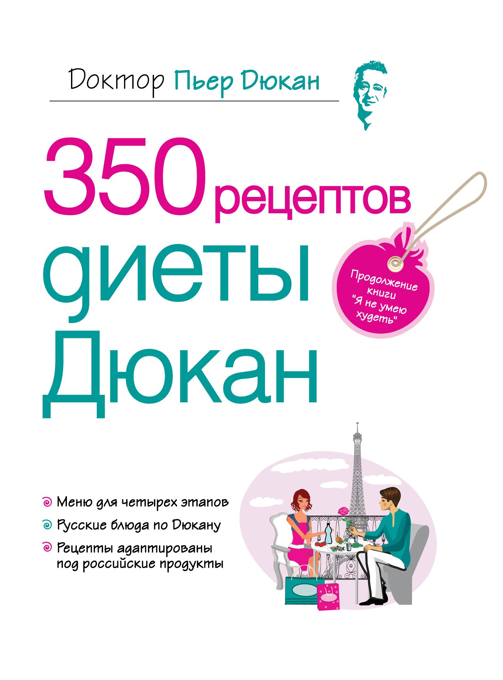 350 рецептов диеты Дюкан ( Дюкан П.  )
