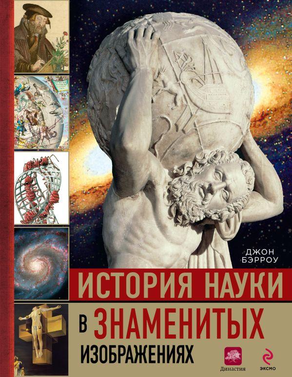 История науки в знаменитых изображениях Бэрроу Дж.