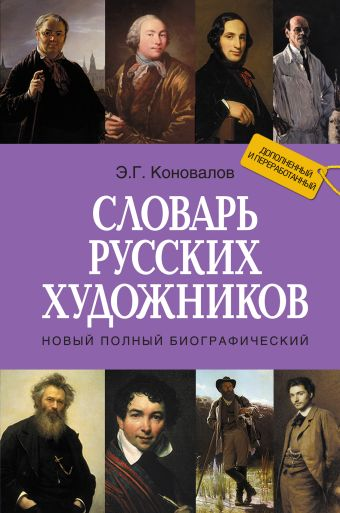 Новый полный биографический словарь русских художников Коновалов Э.Г.