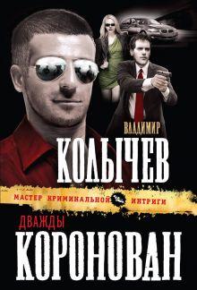 Колычев В.Г. - Дважды коронован обложка книги