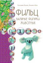 Курчак Е.В., Заец Л.И. - Фильц. Валяные фигурки животных' обложка книги