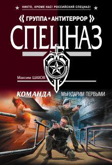 Шахов М.А. - Команда. Мы ударим первыми обложка книги