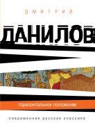 Данилов Д.А. - Горизонтальное положение' обложка книги