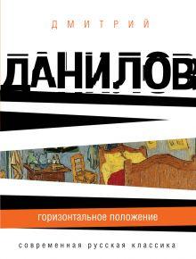 Горизонтальное положение обложка книги
