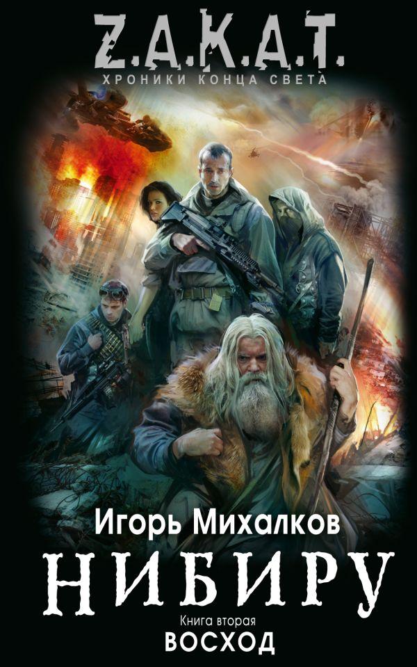 Игорь михалков нибиру книга 2 восход скачать