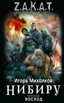Михалков И. - Нибиру. Книга 2. Восход обложка книги