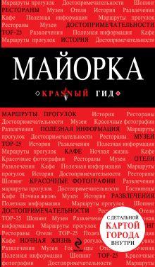 Пеленицын Л.М. - Майорка обложка книги