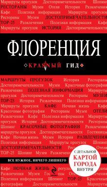 Обложка Флоренция Нина Цуканова