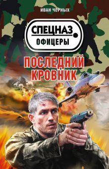 Обложка Последний кровник Иван Черных