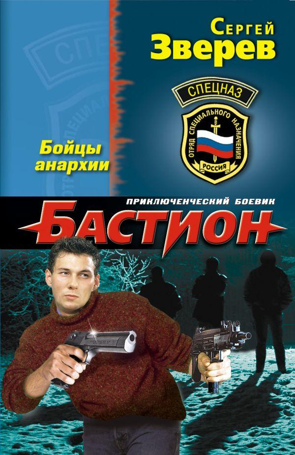 Бастион. Бойцы анархии Зверев С.И.
