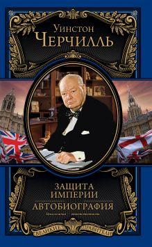 Обложка Защита империи. Автобиография Уинстон Черчилль