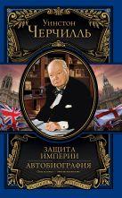 Защита империи. Автобиография