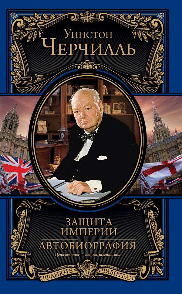 Защита империи. Автобиография Черчилль У.