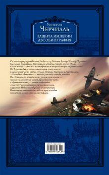 Обложка сзади Защита империи. Автобиография Уинстон Черчилль
