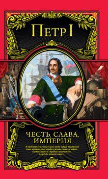 Петр I - Честь, слава, империя обложка книги