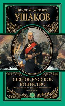 Ушаков Ф.Ф. - Святое русское воинство. Ключ к Адриатике обложка книги