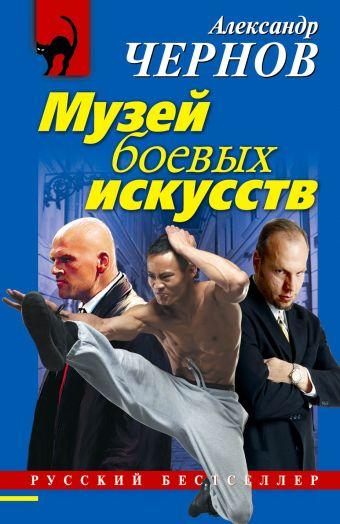 Музей боевых искусств Чернов А.Д.