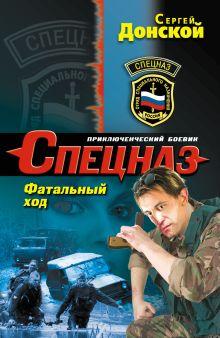 Донской С.Г. - Фатальный ход обложка книги