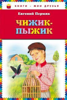 Пермяк Е.А. - Чижик-Пыжик (ст.кор) обложка книги