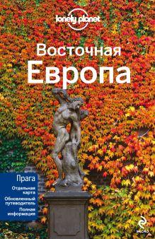 - Восточная Европа обложка книги