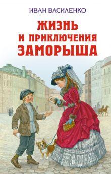 Жизнь и приключения Заморыша обложка книги