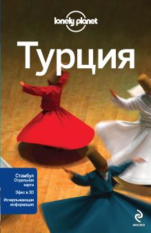 - Турция обложка книги