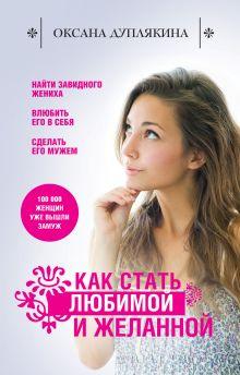 Обложка Как стать любимой и желанной Оксана Дуплякина