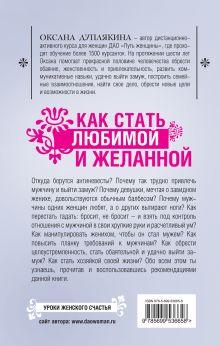 Обложка сзади Как стать любимой и желанной Оксана Дуплякина