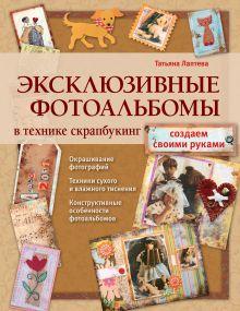 Лаптева Т.Е. - Эксклюзивные фотоальбомы в технике скрапбукинг обложка книги
