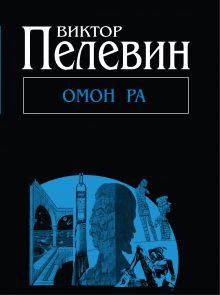 Пелевин В.О. - Омон Ра обложка книги