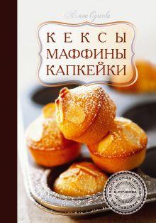 Сучкова Е.М. - Кексы, маффины, капкейки обложка книги