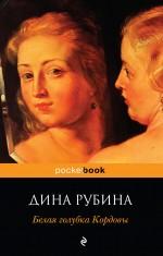 Белая голубка Кордовы Рубина Д.