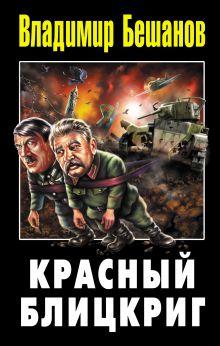Обложка Красный блицкриг Бешанов Владимир Васильевич