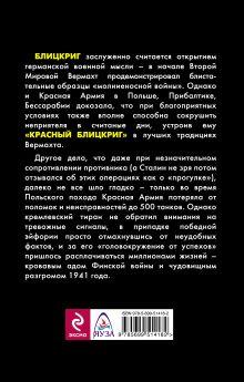 Обложка сзади Красный блицкриг Бешанов Владимир Васильевич