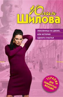 Обложка Любовница на двоих, или История одного счастья Юлия Шилова