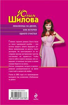 Обложка сзади Любовница на двоих, или История одного счастья Юлия Шилова